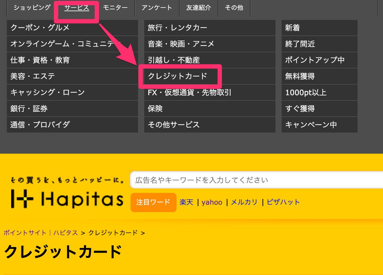 ハピタスのクレジットカード検索
